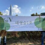 """<span class=""""title"""">【ファンの活動で実現…】 BTS V ソウル『テヒョンの森1号』 ソウル市民の憩いの場に…❗❗</span>"""